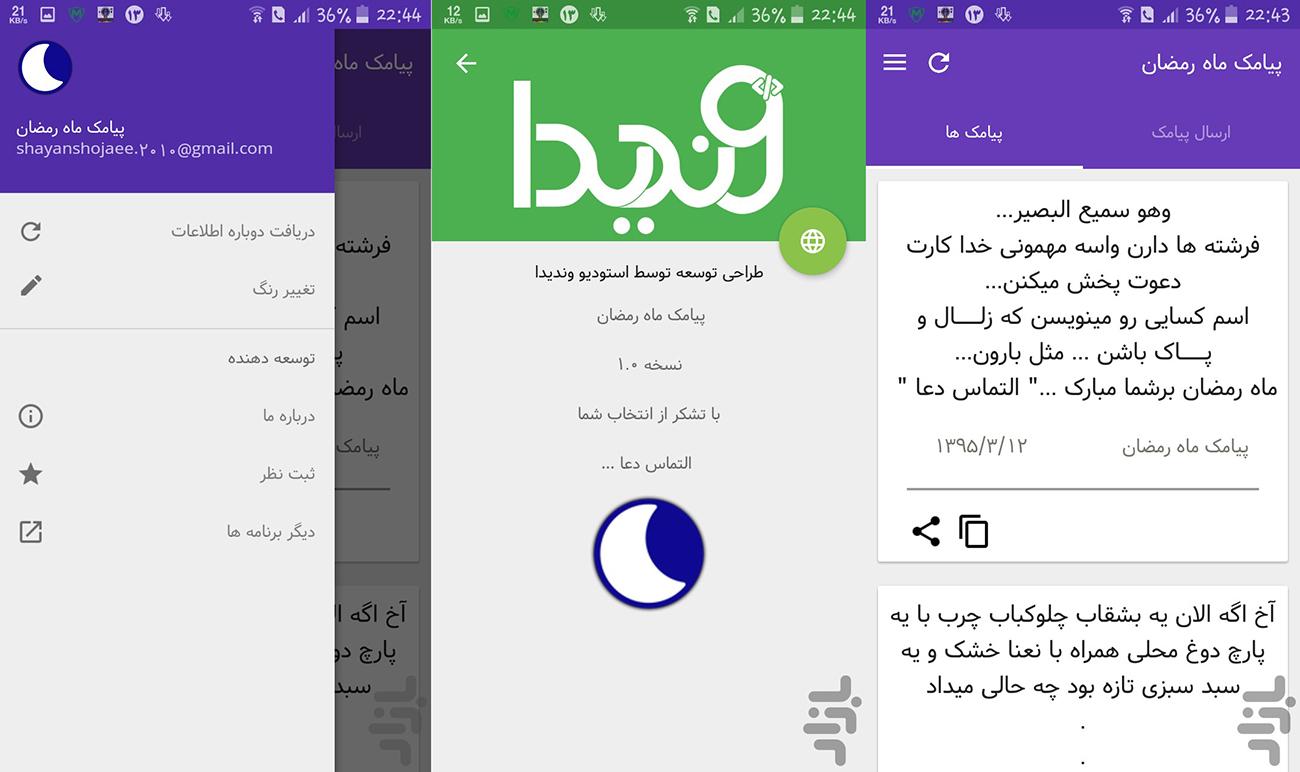 برنامه نویسی و اموزش - سورس کد اپ اندروید پیامک ماه رمضان با ...سورس کد اپ اندروید پیامک ماه رمضان با Android Studio